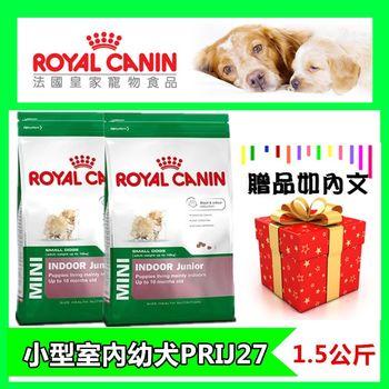 《法國皇家飼料》PRIJ27迷你室內小型幼犬 (1.5kg/1包) 寵物狗飼料