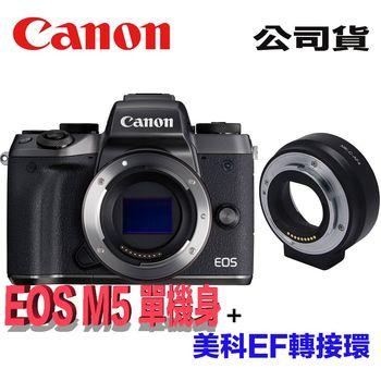 【Canon】EOS M5 Body 單機身 + 美科 EF 轉接環(MK-C-AF4)  (公司貨)