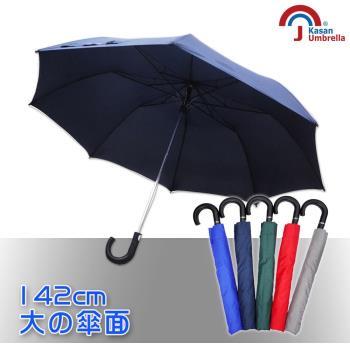 【Kasan】超大防護罩防風半自動雨傘 (深藍)