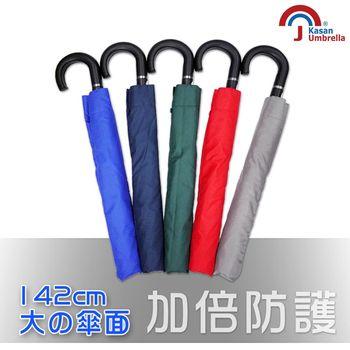 【Kasan】超大防護罩防風半自動雨傘