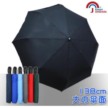 【Kasan】大無敵自動開收雨傘 (純黑)