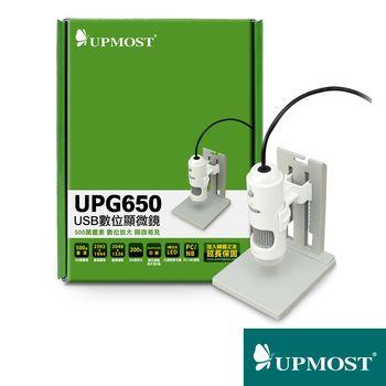 UPMOST  UPG650 500萬畫素 200倍放大 USB數位顯微鏡