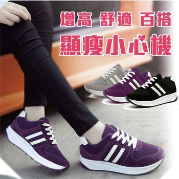 【NEW FORCE】增高顯瘦運動雙條紋女健走鞋-三色可選