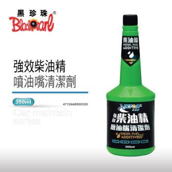 【黑珍珠】柴油精-噴油嘴清潔劑-350ML