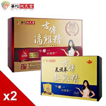 華陀扶元堂-古傳滴雞精2盒+花旗參熬雞精2盒(10包/盒)