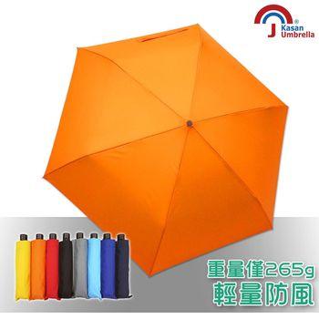 【Kasan】輕風俠輕量防風自動雨傘(亮橘)