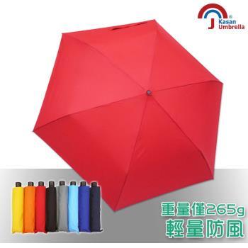 【Kasan】輕風俠輕量防風自動雨傘(大紅)