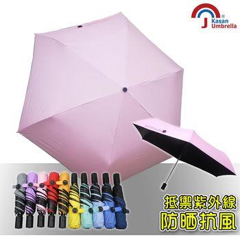 【Kasan】抗風防晒黑膠自動雨傘(粉紅)