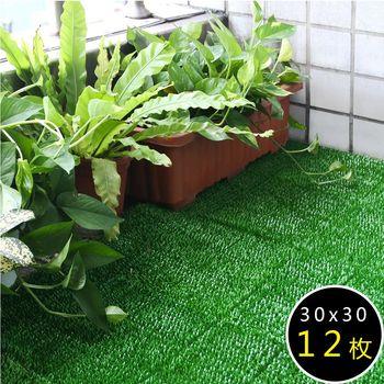 《超值12入組》日本MAKINOU 方形人工草皮/地墊(30x30cm)