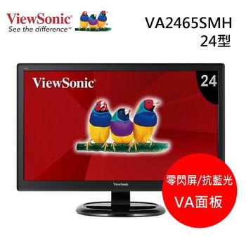 優派 ViewSonic VA2465SMH 24型VA寬螢幕