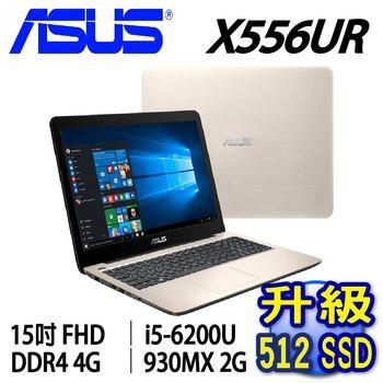 ASUS 華碩 X556UR 15.6吋  六代i5四核 獨顯2G  SSD筆電