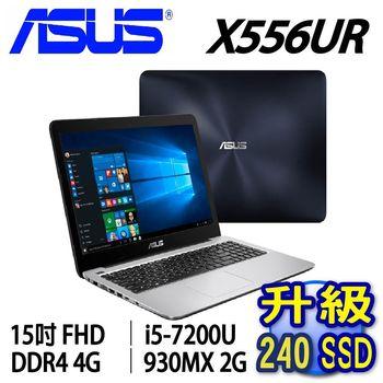 ASUS 華碩 X556UR 15.6吋  七代i5四核 獨顯2G  SSD筆電