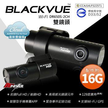 維迪歐 BACKVUE 口紅姬 DR650S-2CH WiFi 雲端 GPS 1080P 雙鏡頭 行車紀錄器