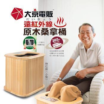 【大京電販】遠紅外線加熱 原木桑拿桶-特仕版小型(布套升級款)