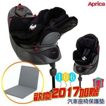 【Aprica 愛普力卡-旗艦款】平躺型汽車安全臥床椅 Fladea HIDX (歡慶新年限量贈 汽車座椅保護墊 市價$1200)