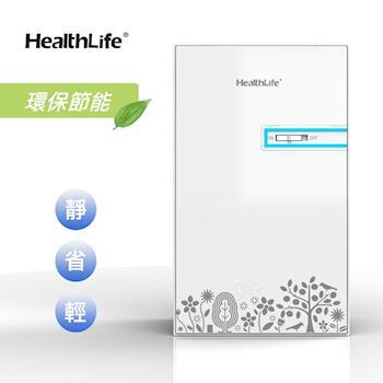 HealthLife 2017 節能環保迷你防潮除濕機 (HL610W)白色