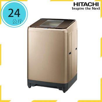 夜【HITACHI日立】24KG尼拉加飛瀑洗淨直立式變頻洗衣機SF240XWV(金)