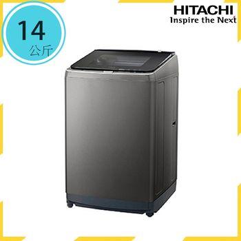夜【HITACHI日立】14KG變頻躍動式強力水流循環洗衣機SF140XWV(銀)