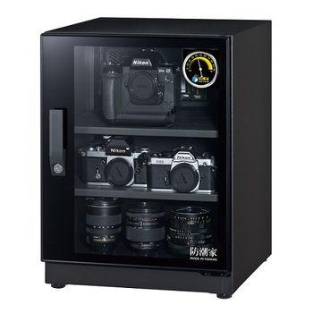 (特)【防潮家】 72公升電子防潮箱FD-70C(加贈手機防水袋)