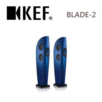 KEF Blade 2 第二代落地型頂級喇叭 磨砂藍
