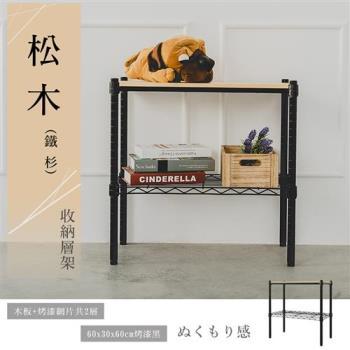 【dayneeds】60x30x60公分 松木二層收納層架_烤漆黑/展示架/倉庫架/實木層架