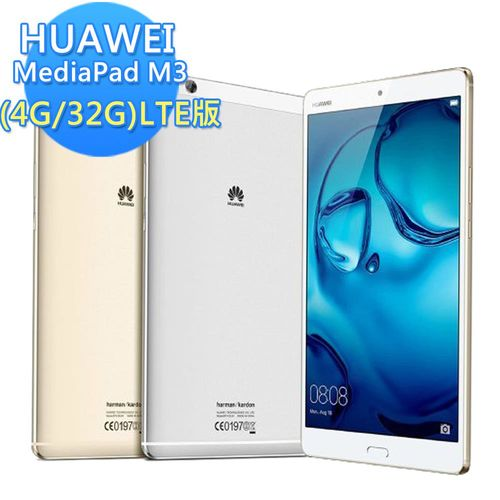 HUAWEI 華為 MediaPad-M3 4G/32G LTE版 八核心平版電腦  送16G記憶卡+保護布套+平板立架+觸控筆