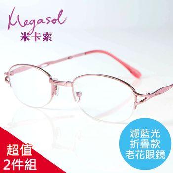 【米卡索】折疊式抗藍光老花眼鏡(高貴優雅款-Z09) 2件組
