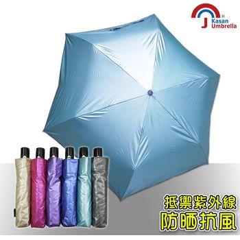 【Kasan】輕量防風抗UV自動雨傘(日光美人亮藍款)