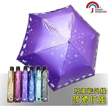 【Kasan】輕量防風抗UV自動雨傘(星空動物園亮紫款)
