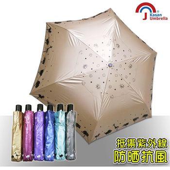 【Kasan】輕量防風抗UV自動雨傘(星空動物園亮金款)