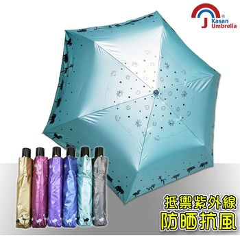 【Kasan】輕量防風抗UV自動雨傘(星空動物園亮藍款)