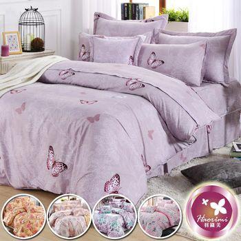 【羽織美】舒柔棉雙人八件式兩用被床罩組(5款可選)