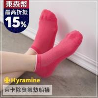 ~PEILOU~貝柔機能抗菌萊卡除臭襪 ^#45 女船型氣墊襪 ^#40 單雙 ^#41