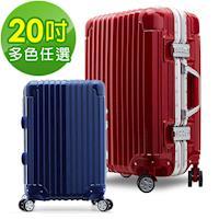 ~ARTBOX~時空魅影 20吋輕量PC鏡面鋁框行李箱 ^#40 多色 ^#41