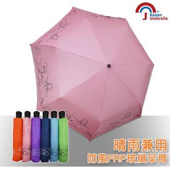 【Kasan】輕量銀膠自動晴雨傘(羊來了粉紅款)