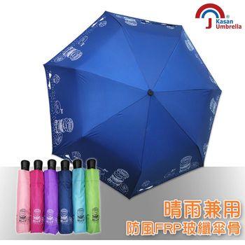 【Kasan】輕量銀膠自動晴雨傘(甜甜圈深藍款)