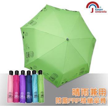 【Kasan】輕量銀膠自動晴雨傘(甜甜圈亮綠款)