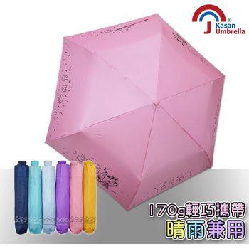 【Kasan 】輕巧QQ晴雨傘(頑皮家族粉紅款)