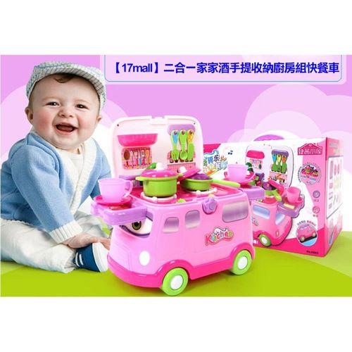 【17mall】二合一家家酒手提收納廚房組快餐車/行動廚房/餐具巴士(電動聲光可乘座)-粉