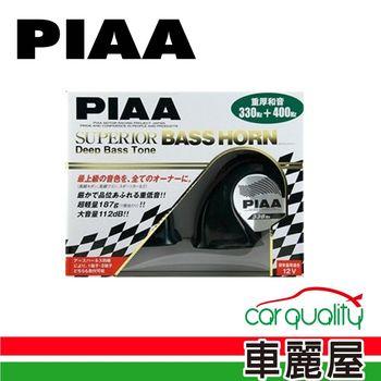【PIAA HO9】 黑色汽車喇叭 雙端子 330~400HZ
