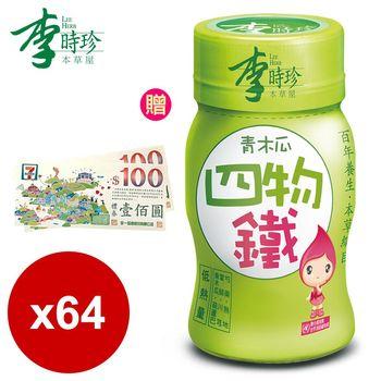 李時珍青木瓜四物鐵64瓶贈7-11禮卷2百元