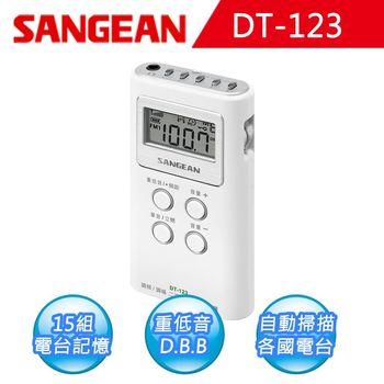 【SANGEAN】二波段 數位式口袋型收音機AM/FM (DT-123)