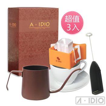 A-IDIO 240ml手沖壺3件禮盒組(濾掛專用架+電動奶泡器)-咖啡色