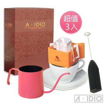 A-IDIO 240ml手沖壺3件禮盒組(濾掛專用架+電動奶泡器)-櫻花紅
