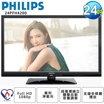 PHILIPS飛利浦 24吋Full HD LED淨藍光液晶顯示器+視訊盒24PFH4200 -送HDMI線+手機藍牙搖控器