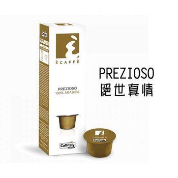 【EZcap樂活杯】Prezioso絕世真情咖啡膠囊10盒組