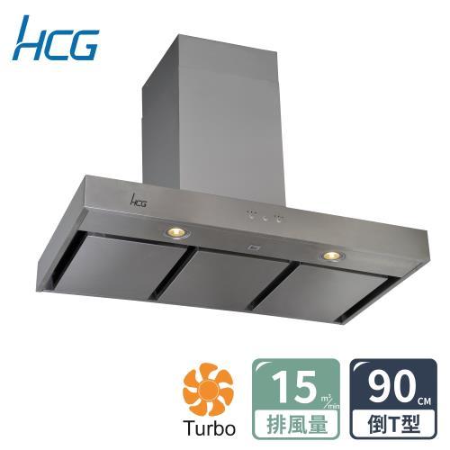 (HCG和成)數位光能全自動除油煙機/排油煙機SE798S