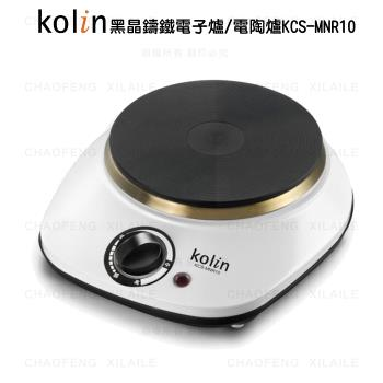 【Kolin歌林】黑晶鑄鐵電子爐 KCS-MNR10