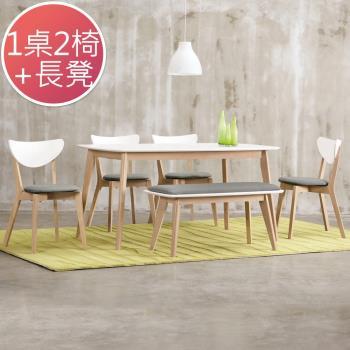 Bernice-諾維雅北歐風餐桌椅組(一桌二椅一長凳)