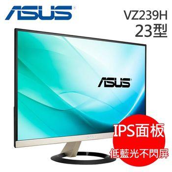 ASUS 華碩 VZ239H 23 吋 16:9 IPS 寬螢幕液晶顯示器